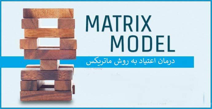درمان اعتیاد بدون بستری شدن در کمپ با مدل ماتریکس